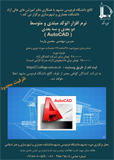 autocad workshop l